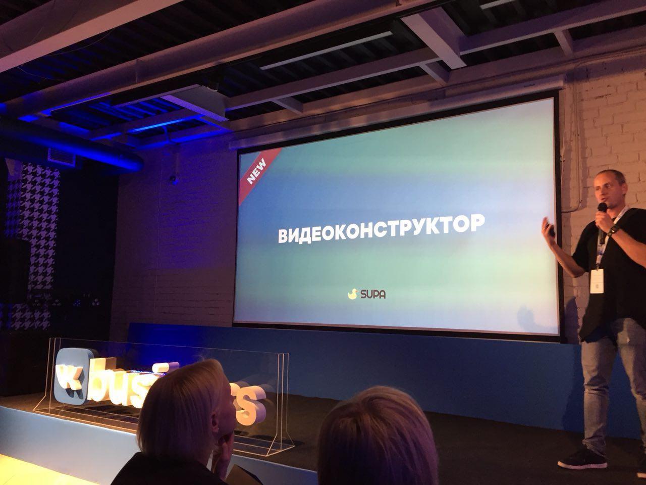 Партнерство SUPA и ВКонтакте